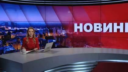 Підсумковий випуск новин за 21:00: Новий посол США в Україні. Ім'я для сина Бориса Джонсона