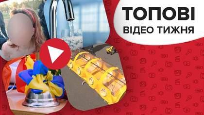 Жорстоке вбивство у Харкові та нестача питної води в Житомирі – відео тижня