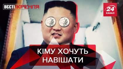 Вести Кремля: Путинская медаль Ким Чен Ыну. Кирилл просит милостыню у бизнесменов