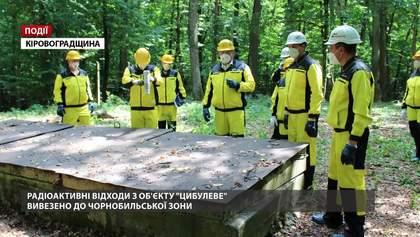"""Радиоактивные отходы с объекта """"Цибулево"""" вывезены в Чернобыльскую зону"""