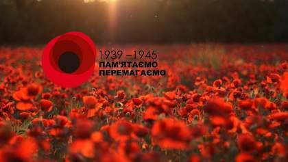 """Наша мета і боротьба сьогодні – """"ніколи знову"""""""