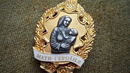 """За материнскую самоотверженность: Зеленский присвоил звание """"Мать-героиня"""" 678 женщинам"""