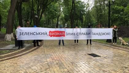 Активисты пришли под дом Зеленского из-за дела Гандзюк