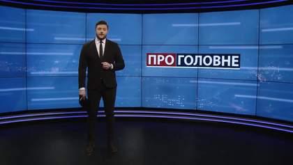 Про головне: Блокування російських соцмереж. Протест перевізників у Києві