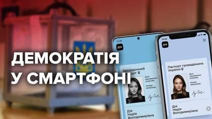 Выборы онлайн 2020: когда украинцам разрешат голосовать в смартфоне