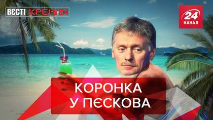 """Вести Кремля: Песков """"хапнул"""" COVID-19. Собянин хочет оставить после себя след"""