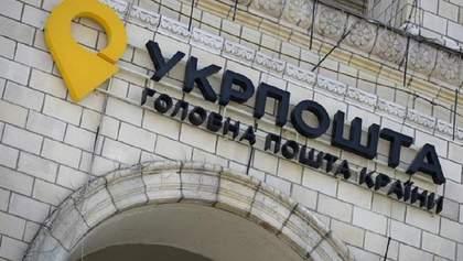 Укрпочта продает непрофильные активы: среди них – базы на Азовском море и в Конча-Заспе