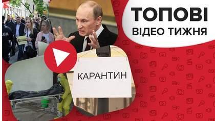 Жуткие условия медиков в борьбе с COVID-19, РФ разозлилась после заседания ТКГ – видео недели