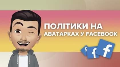 Смешные аватарки для украинских политиков