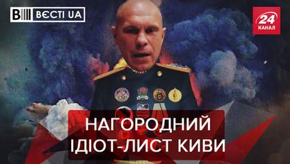 Вести.UA: Киву – на Олимпиаду. Не гуманитарка, а недоразумение