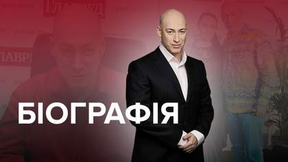 Дмитро Гордон: журналіст чи рупор пропаганди