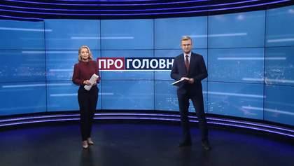 Про головне: Досягнення і поразки Зеленського за рік. Карантин в Україні