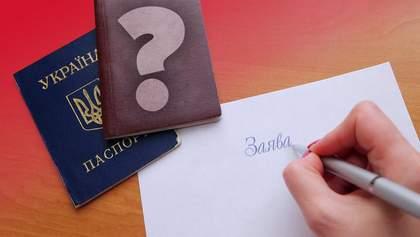 Законопроєкт про подвійне громадянство: у чому суть і які ризики