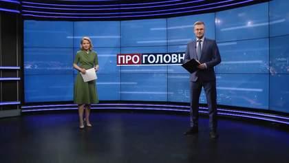Про головне: Новий транш від МВФ. Ситуація з транспортом в містах України