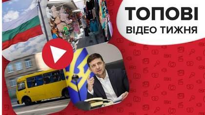 Який сценарій шукає команда Зеленського та скандал із Болгарією – відео тижня
