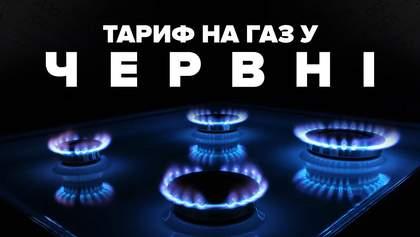 Тарифи на газ у червні 2020: скільки заплатять українці