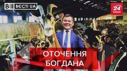 Вести.UA Богдан любит доминировать. Всесильный Тищенко