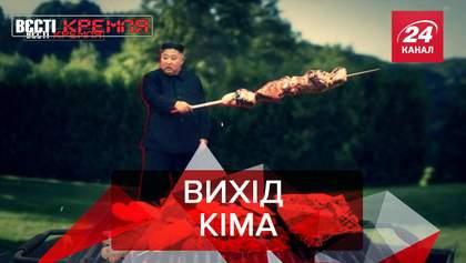 Вести Кремля: Ким Чен Ын вылез из бункера. Бесстрашная Джасинда Ардерн