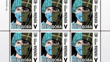 Передовая: Укрпочта выпускает марки в благодарность медикам и военным - выразительные фото