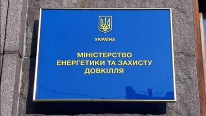 Кабмин разделил Министерство энергетики и защиты окружающей среды: что известно