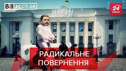 Вєсті.UA: Шляхи Тимошенко і Ляшка знову перетнуться. Забуті обіцянки Порошенка