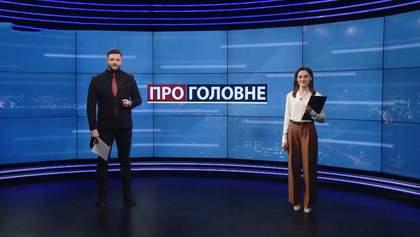 Про головне: Мітинг за відставку Степанова. COVID-19 в Україні