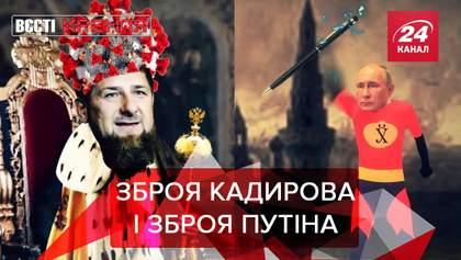Вєсті Кремля. Слівкі: Гемоглобін Рамзана. Гнівна ручка Путіна