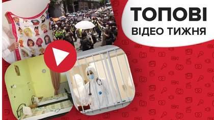 Який вигляд має платна камера у СІЗО та скандал через COVID-19 – відео тижня