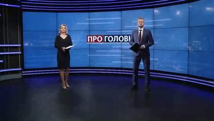 Про головне: Чергове послаблення карантину. Камери відеофіксації порушень ПДР у Києві