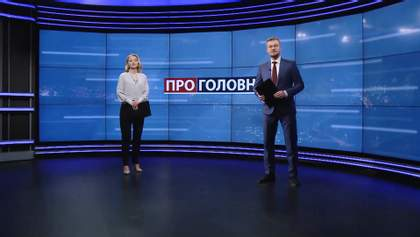 О главном: Постановление об отставке Авакова. Конфуз с песком Тищенко