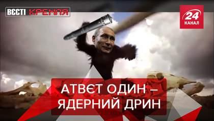 """Вести Кремля. Сливки: """"Жертвы"""" ядерной агрессии. Русские косплеят Флойда"""
