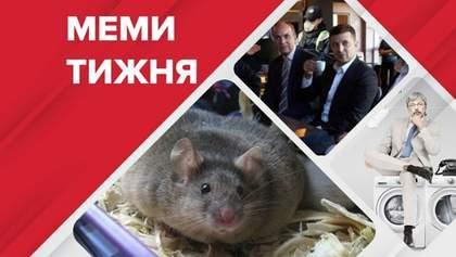 Самые смешные мемы недели: легендарные мыши, прачечная-министерство и Зеленский в кафе