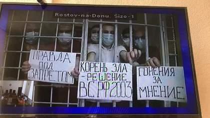 Українські політв'язні влаштували протест у російському суді: відео