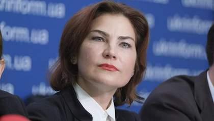 Венедіктова розповіла, коли клопотання про запобіжний захід Порошенку скерують у суд