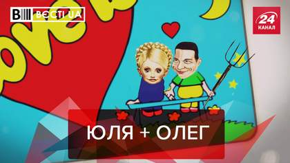 Вєсті.UA: Новий Ромео для Тимошенко. Зеленський врятував Богдана