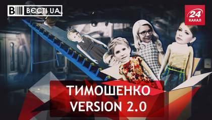 Вєсті.UA: Виготовлення різноманітних Юль. Коля-насос вривається у КМДА