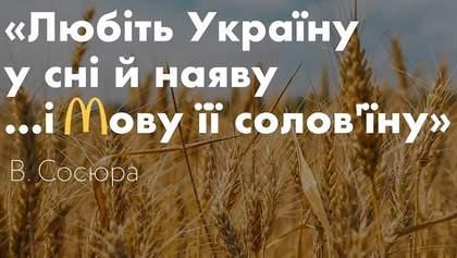 Спасибо за язык: известные украинцы присоединились к поддержке McDonald's в соцсетях
