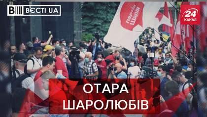 """Вєсті.UA: Стадо """"шарієходів"""" у центрі Києва. Шуфрич – збройний барон ВР"""