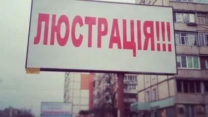 Закон про люстрацію змінять: чи люстровані чиновники зможуть поновитися – коментар Малюськи