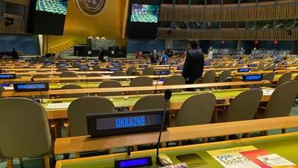 Підсумки таємного голосування в ООН: обрали нових членів Радбезу та голову Генасамблеї