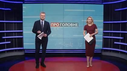 Про головне: Рада не підтримала заяву Вакарчука. Депутати звільнили випускників від ДПА