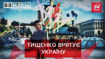 Вєсті.UA: Тищенко рятує країну лимонами та ляльками. Кива змінює світ
