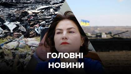 Головні новини 27 червня: 100 днів Венедіктової, смерть захисника на Донбасі, нове у справі MH17
