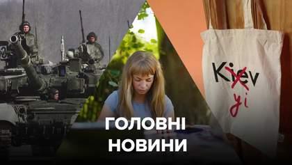 Главные новости 26 июня: Россия готовит наступление, детали трагедии в Кагарлыке, Kyiv not Kiev