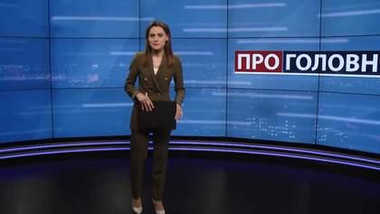О главном: Изменения в Конституцию России. Оценка Зеленскому от украинцев