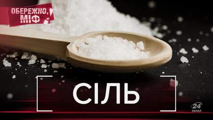 Сіль – біла смерть: популярні міфи, в які ви досі можете вірити
