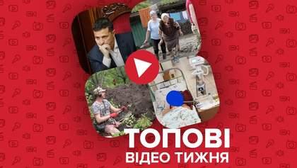 Зеленський намагається змінити Конституцію та страшні наслідки повені в Україні – відео тижня