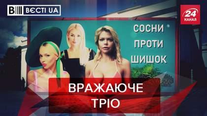 Вєсті.UA: Гідне політичне тріо з Клітіною. Юзік знайшов своє призначення в політиці