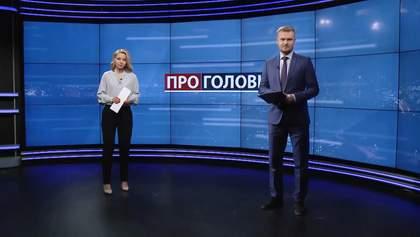 """О главном: Избрание меры пресечения Порошенко. Ипотека от """"Приватбанка"""""""