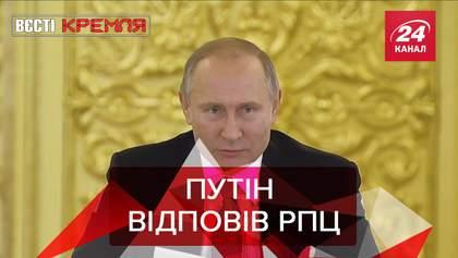 Вєсті Кремля: РПЦ проти тестів. Кадиров вкрав пістолет